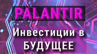 Что из себя представляет компания Palantir, и стоит ли покупать ее акции? Анализ компании