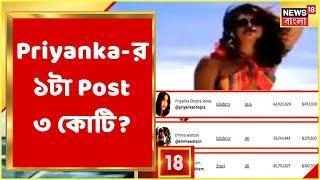 Instagram-এ মাত্র ১টা Post Priyanka Chopra-র এবং সেই Post-এর দাম ৩ কোটি টাকা! কার Post সবথেকে দামি?