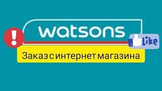 Заказ с сайта watsons/интернет магазин