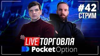Pocket Option Challenge х10 | Путь от $500 до $5000 | Бинарные опционы | Kotan