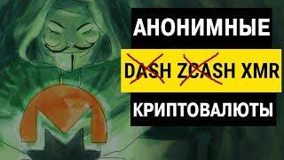 Биткоин не анонимная криптовалюта, а что с DASH, Zcash и Monero?