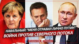 """Навальный: """"Меня отравил лично Путин"""". Война против Северного потока (Романов Роман)"""
