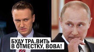 """СРОЧНО - Навальный """"ТРА.ВИТ"""" Путина в отместку - Новости России"""