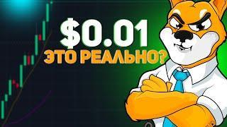 SHIBA INU (СИБА-ИНУ) ПО 0.01$, ЭТО РЕАЛЬНО ВОЗМОЖНО? DOGECOIN (Доги) ЛИСТЯТ НА КРУПНУЮ БИРЖУ