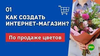Как создать интернет-магазин цветов? Как открыть свой цветочный интернет-магазин? #1   PAVEL RIX