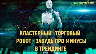 Бинарные опционы 2020 | Лучший торговый робот для бинарных опционов