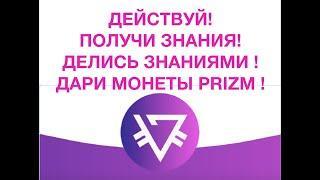 Криптовалюта Prizm. Откровенно обо всем! Греция  на  связи !