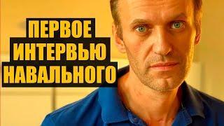 Навальный: «Меня отравил Путин, но я вернусь в Россию»