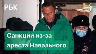 Возможные санкции Европы и США после задержания и ареста Навального. Что важно знать
