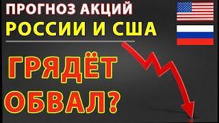 ⚡️[Будет ли сильный ОБВАЛ акций] Прогноз рынка РФ и США. Когда начать инвестировать? Инвестиции 2021
