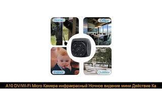 ⭐️ A10 DV/Wi-Fi Micro Камера инфракрасный Ночное видение мини Действие Камера с движения Сенсор вид