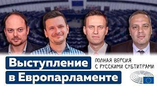 Навальный и Милов в Европарламенте [Обнимашки с диктаторами]