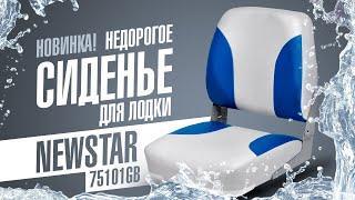 Недорогое сиденье для лодки Newstar 75101 обзор, интернет магазин OZERO.UA