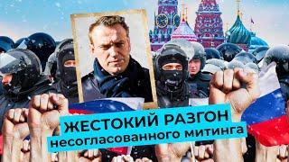 Московский бунт: как прошёл митинг за свободу Алексея Навального 23 января