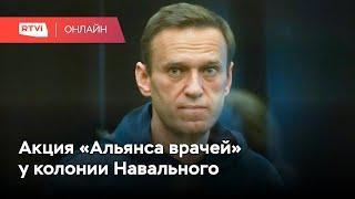 «Альянс врачей» вышел на акцию у колонии, где сидит Навальный // Онлайн RTVI из Покрова