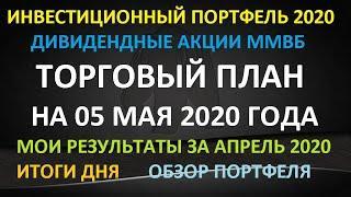 ТОРГОВЫЙ ПЛАН на 05 мая 2020 года - акции ММВБ+Сколько я заработал за апрель 2020 года+Обзор за день