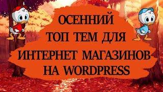 Темы вордпресс для интернет магазина Шаблоны wordpress для интернет магазина Как создать интернет ма
