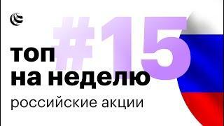 TOP PICKS #15 | Российские акции - фавориты на неделю