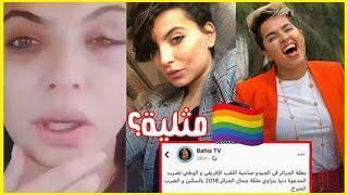 New Instagram Drama كوثر أوعلال تتعدى على ملكة جمال الجزائر