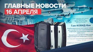 Новости дня 16 апреля: более 8 млн привитых от COVID-19 в РФ и перехват самолёта-разведчика ВС США