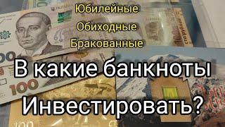 Перспективное дело ⚡ Инвестиции в банкноты