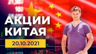 Акции Китая, 20 октября. Аналитика Alibaba и Ant Group. Новости JD.com, Gaotu, Baidu, Li Auto.