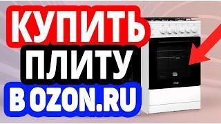 Где купить плиту? Интернет-магазин Озон / Каталог газовых, электрических плит в OZON.RU