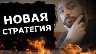 НОВАЯ СТРАТЕГИЯ БИНАРНЫХ ОПЦИОНОВ POCKET OPTION