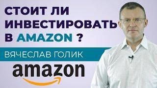Акции AMAZON | Анализ бизнеса AMAZON | Стоит ли покупать АКЦИИ АМАЗОН ?