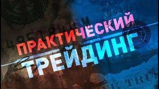 Практический трейдинг с Маратом Газизовым 10.08.2020г.
