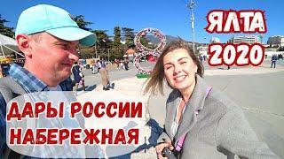 Дары России в Ялте на Набережной 8 марта 2020. Инвестиции в Крым. Крымские форумы. Крым сегодня