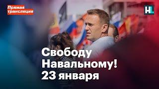 Свободу Навальному! Россия выходит 23 января. Прямая трансляция