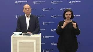 Коронавирус в Украине: статистика на утро 9 мая 2020 года | Брифинг МОЗ