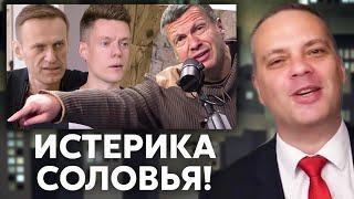 Соловьёв СОРВАЛСЯ на Дудя из-за интервью Навального! Владимир Милов