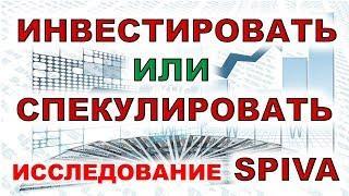 Спекулировать или инвестировать? Исследования SPIVA. Инвестиции в акции. Дивиденды.