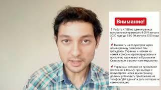 КОРОНАВИРУС в КРЫМУ. СРОЧНО Украина ЗАКРЫВАЕТ ГРАНИЦЫ с КРЫМОМ! ДЕФИЦИТ ВОДЫ! НОВОСТИ 8 АВГУСТА