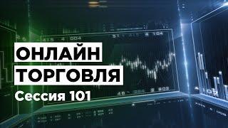 Торгуем на Бинарных Опционах по сигналам 5 минут | Сессия 101