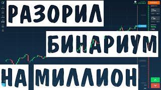 Разорил бинариум. Бинарные опционы   BINARIUM   БИНАРИУМ   Как заработать на бинарных опционах