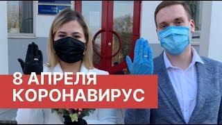 Коронавирус 8 апреля. Коронавирус в России (08.04.2020) последние новости. Коронавирус в Москве