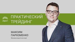 Практический трейдинг с Максимом Пархоменко 05.08.20