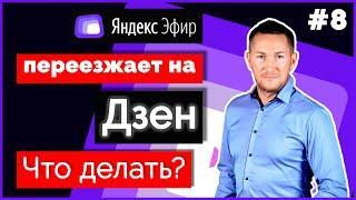 ЯНДЕКС ЭФИР закрывается/Эфир ПЕРЕЕЗЖАЕТ на Дзен ➤ Что делать?