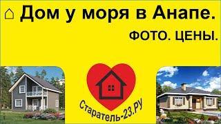 Дом у моря в Анапе - фото, цены.
