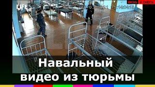 Навальный  видео из тюрьмы