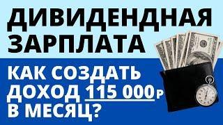 Как заработать 1,4 млн? Дивидендная зарплата Пассивный доход  Дивиденды Дивидендные акции инвестиции