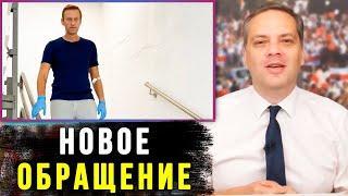 Навальный ОБРАТИЛСЯ к своим сторонникам. Санкции ПРОТИВ Путина. Владимир Милов