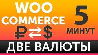 Как добавить переключатель валют в интернет магазин на WordPress и WooCommerce по курсу