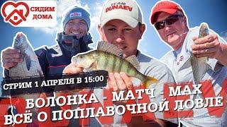 Рыбалка на болонку, матч, мах - отвечаем на ваши вопросы! Рыбалка на поплавок 2020