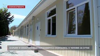 Коронавирус в Севастополе: 99 новых случаев и 4 смерти