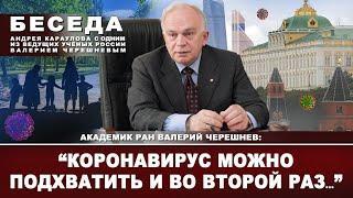 """""""Коронавирус можно подхватить и во второй раз"""". Академик Черешнев"""