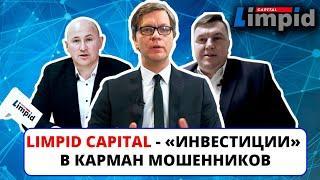 Limpid Capital - фальшивые инвестиции в форекс, криптовалюту и ставки на спорт / Финансовая пирамида